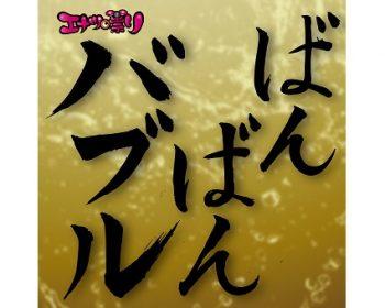 エナツの祟りのメジャーデビューCD『バブリー革命~ばんばんバブル~令和バブル盤』ジャケット