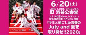 エナツの祟り渋谷公会堂ワンマン公演