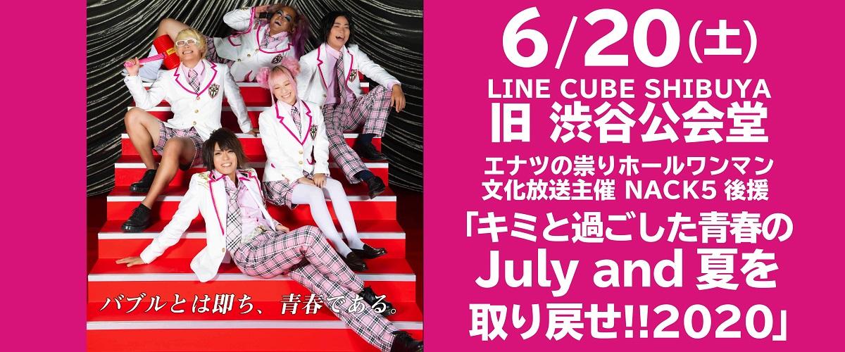 6/20(土)開催! エナツの祟り ワンマン公演 LINE CUBE SHIBUYA(渋谷公会堂)『キミと過ごした青春のJuly and 夏を取り戻せ!!2020』