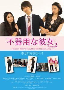 テレビドラマ『不器用な彼女 シーズン2』チラシ
