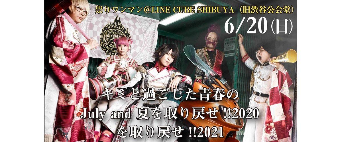 2021/6/20(日)@LINE CUBE SHIBUYA(旧渋谷公会堂) エナツの祟り(exジュリアナの祟り)ワンマンRAVE 「キミと過ごした青春のJuly and 夏を取り戻せ!!2020 を取り戻せ!!2021」